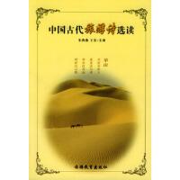 中国古代旅游诗选读 朱典淼,王东 9787563712274