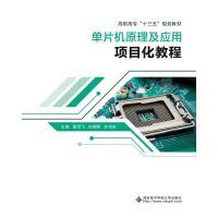 单片机原理及应用项目化教程(高职)
