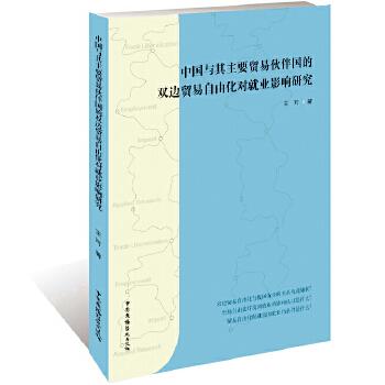 中国与其主要贸易伙伴国的双边贸易自由化对就业影响研究
