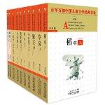 百年百部儿童文学经典书系精选纪念版套装(10本 )