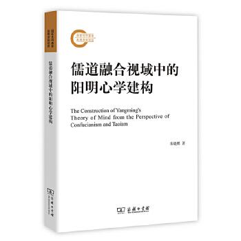 儒道融合视域中的阳明心学建构