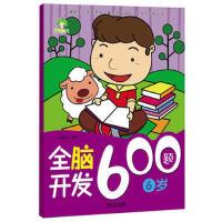 全脑开发600题6岁宝宝左右脑开发图书籍学前专注力训练思维升级儿童启蒙早教畅销书全脑开发绘本益智游戏儿童书籍