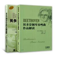 套装2册 贝多芬钢琴奏鸣曲作品解读/作品的正确解释 贝多芬钢琴讲解教程 钢琴曲谱教程书籍 钢琴教材 音乐 艺术