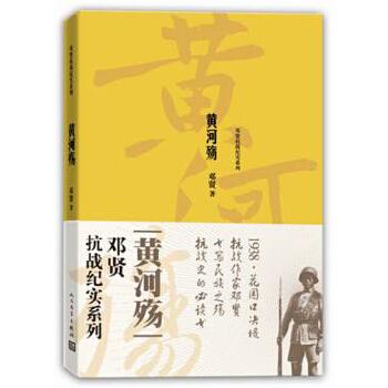 黄河殇国民党远征军后裔邓贤书写抗战史,无可替代