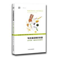 写在基因里的食谱――关于饮食、基因与文化的思考