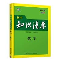 曲一线 数学 初中知识清单 初中必备工具书 第9次修订 全彩版 2022版 五三
