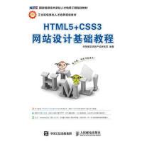 【旧书二手书8新正版】 HTML5+CSS3网站设计基础教程 传智播客高教产品研发部  9787