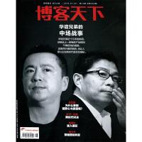 博客天下2019年14期 期刊杂志