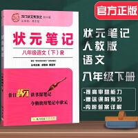 状元笔记教材详解八年级下册语文彩版人教部编版
