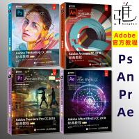 全4册Adobe软件全套教程 Adobe官方ps ae pr an零基础自学入门培训After Effects CC视