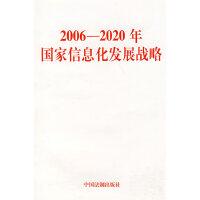 2006-2020年国家信息化发展战略
