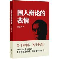 【二手旧书8成新】国人辩论的表情(名作家梁晓声新作 梁晓声 9787101100662