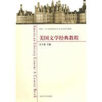 【二手旧书8成新】美国文学经典教程 江宁康 9787564124786
