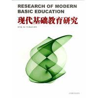 现代基础教育研究 第13卷