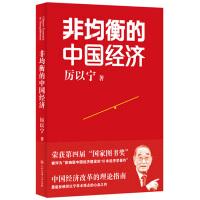 非均衡的中国经济
