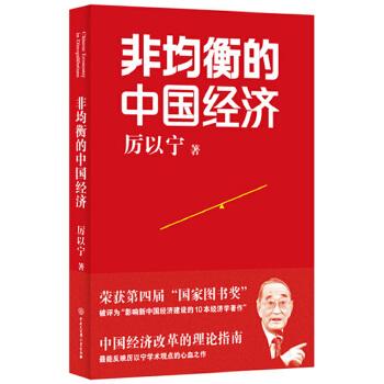 """非均衡的中国经济总理恩师厉以宁著作,荣获第四届""""国家图书奖"""" ,影响新中国经济建设的10本经济学著作,*能反映厉以宁学术观点的心血之作,中国经济改革的理论指南"""