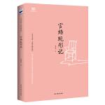 官场现形记(四大谴责小说之一,香港《亚洲周刊》20世纪百部优秀文学作品前10。)