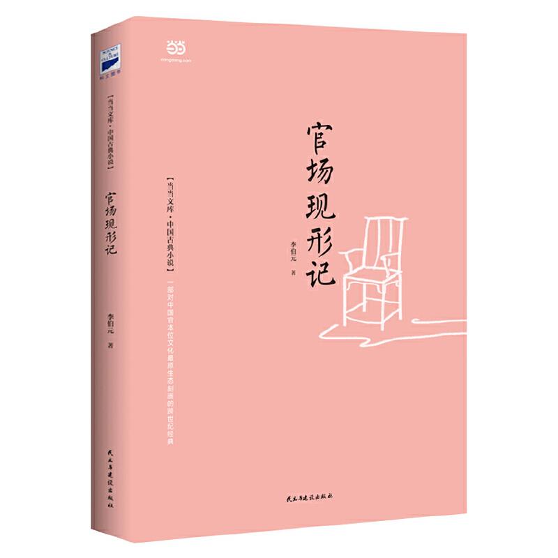 官场现形记(四大谴责小说之一,香港《亚洲周刊》20世纪百部优秀文学作品前10。) 【当当出品】当当网此版本销售火爆!(公版书)一部对中国官本位文化原生态刻画的跨世纪经典。