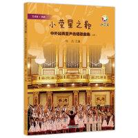 小荧星之歌:中外经典童声合唱歌曲集(上册)
