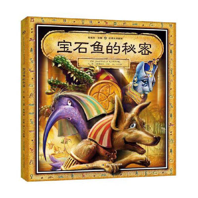 """葛瑞米·贝斯幻想大师系列 宝石鱼的秘密 葛瑞米·贝斯""""烧脑三部曲""""*后一部,玩法升级,趣味升级"""