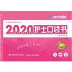 (2020)�o士口袋��(�o考通�P�P�系列���)(全���o士��I�Y格考��S茫�