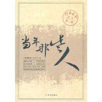 【二手旧书8成新】当年那些人 《档案春秋》杂志社 9787507532913