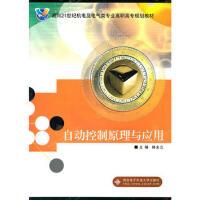 【二手旧书8成新】自动控制原理与应用( 韩全立 9787560616889