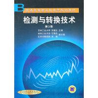 【二手书9成新】 检测与转换技术(第3版) 常健生 机械工业出版社 9787111031062
