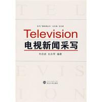 【二手书9成新】 电视新闻采写 何志武,石永军 武汉大学出版社 9787307061156