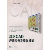 纹织CAD应用实例及织物模拟
