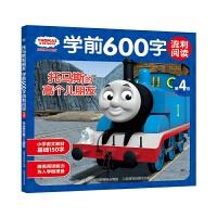 托马斯和朋友学前600字流利阅读第4级・托马斯的高个儿朋友