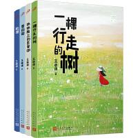 王璐琪少年小�f系列(雪的��+妹妹�上的巴掌印+肌理+一棵行走的�洌�(共4�裕�