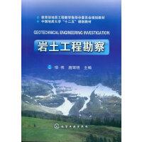 【二手旧书8成新】岩土工程勘察(项伟 项伟,唐辉明 9787122148315