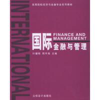 【二手旧书8成新】国际金融与管理 叶耀明,周平海 9787542914118