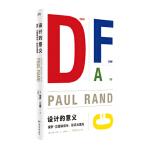 设计的意义:保罗・兰德谈设计、形式与混沌(肖战同款)