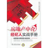 """""""房地产中介规范化管理""""系列:房地产中介经纪人实战手册"""