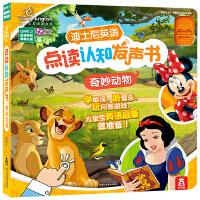 迪士尼英语点读认知发声书:奇妙动物