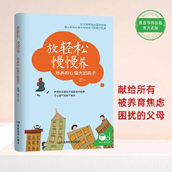 放轻松-慢慢养:培养内心强大的孩子(pdf+txt+epub+azw3+mobi电子书在线阅读下载)