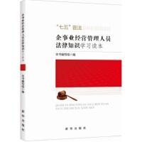 企事业经营管理人员法律知识学习读本 出版社:新华出版社 9787516624791