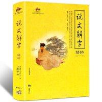 正版 说文解字精粹 文学历史 古代汉语字典古文字字典咬文嚼字细说汉字的故事康熙字