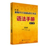 【二手旧书8成新】新版中日交流标准日本语语法手册:初级(修订版--第二版 赵文娟,王书玮 9787515908236