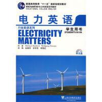 【二手旧书8成新】行业英语系列:电力英语(学生用书(附 赵春芳 等改编 9787544613842
