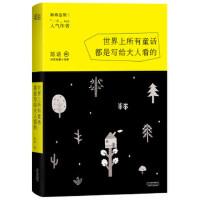 【二手书9成新】 世界上所有童话都是写给大人看的 陈谌 天津人民出版社 9787201088327