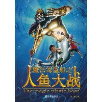 魔法海盗船之人鱼大战