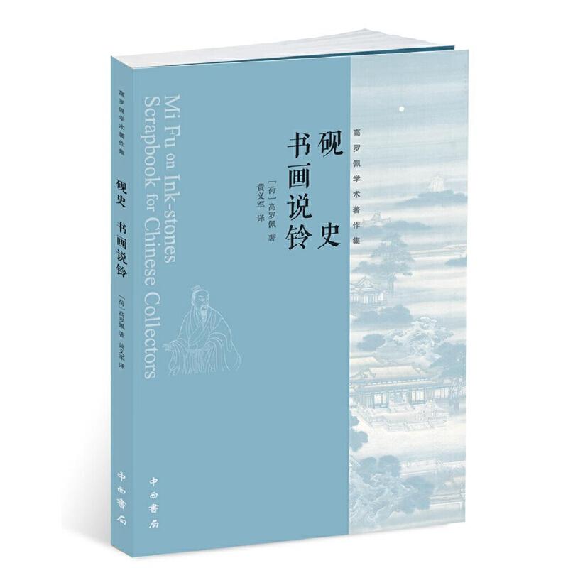 《砚史》《书画说铃》 著名汉学家高罗佩谈艺术鉴赏和艺术批评的精致小书