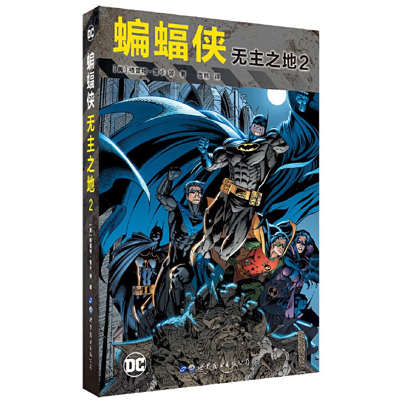 """蝙蝠侠 无主之地2 诺兰执导蝙蝠侠电影""""黑暗骑士""""三部曲灵感来源之一。漫画史著名超长篇蝙蝠侠大事件。"""
