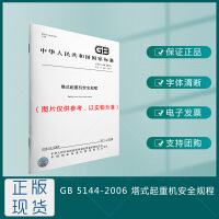 GB 5144-2006塔式起重机安全规程