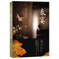 【二手书9成新】 春宴 安妮宝贝 湖南文艺出版社 9787540450274