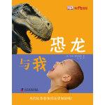 (网店专发)恐龙与我(精)