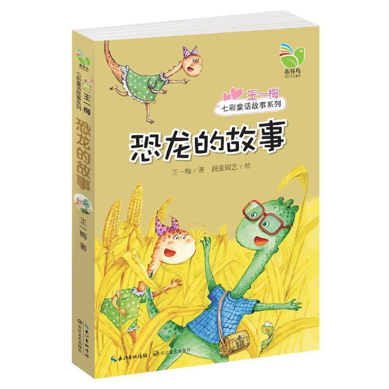 王一梅七彩童话故事系列:恐龙的故事 收录王一梅具有代表性的长、短篇童话和儿童小说,七彩故事架起孩子们心中的彩虹
